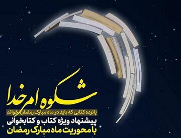 شکوه امر خدا؛ 15 کتاب که در ماه رمضان باید خواند