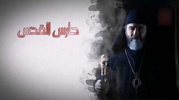 سریال «نگهبان قدس» در «عماریار» عرضه شد