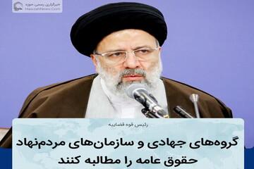 عکس نوشت | گروههای جهادی و سازمان های مردم نهاد حقوق عامه را مطالبه کنند