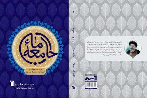 جامعه ما در اندیشه و آثار شهید سید محمدباقر صدر