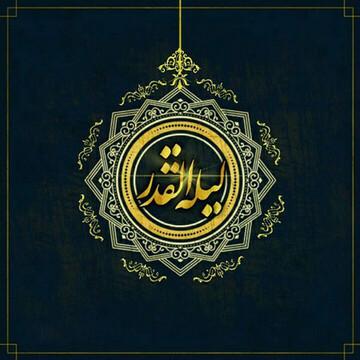 Deeds of Laylat al-Qadr (Eve of Twenty third of Ramadan)