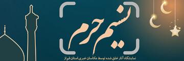 بیش از ۷۰۰ مخاطب از نمایشگاه عکس «نسیم حرم» بازدید کردند