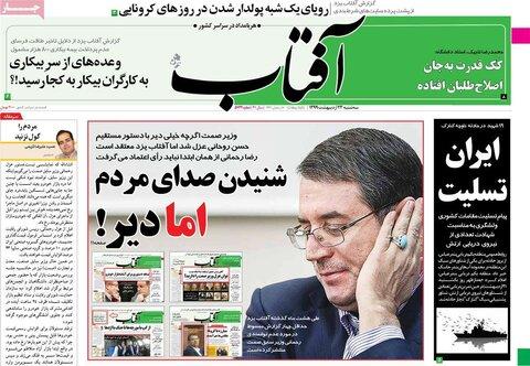 صفحه اول روزنامههای ۲۳ اردیبهشت ۹۹