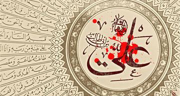 رعاية الأسير في منهج الإمام امير المؤمنين علي ابن ابي طالب (ع)
