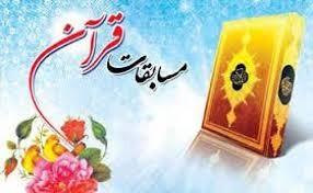 ثبت نام مسابقات قرآنی اوقاف تا ۱۶ خرداد ادامه دارد