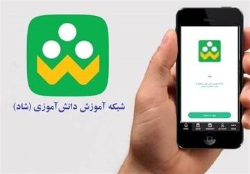 اینترنت شبکه «شاد» تا پایان خرداد رایگان شد