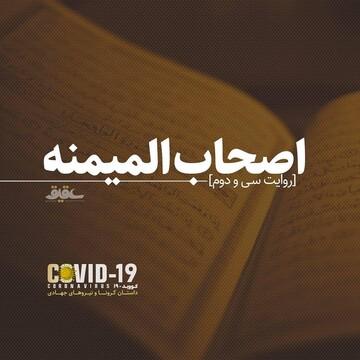 روایت سی و دوم؛ اصحاب المیمنه