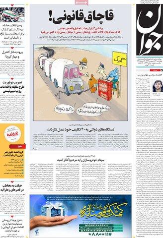 صفحه اول روزنامههای ۲۴ اردیبهشت ۹۹