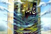 سلسله نشست های «نهج البلاغه و زندگی» در اصفهان برگزار می شود