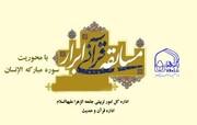 مسابقه قرآنی «ابرار» در ماه مبارک رمضان برگزار میشود
