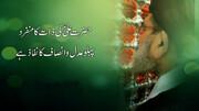 حضرت علی (ع) کی ذات کا منفرد پہلو عدل و انصاف کا نفاذ ہے، علامہ ساجد نقوی