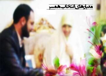 معیارهای انتخاب همسر شایسته