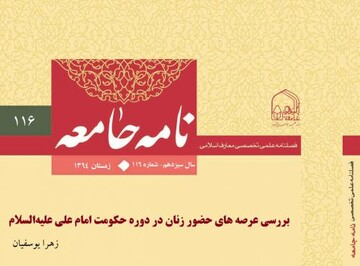 مقاله «بررسی عرصههای حضور زنان در دوره حکومت امام علی علیهالسلام»