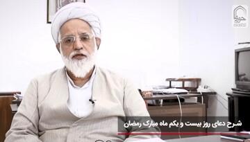 فیلم   شرح دعای روز بیست و یکم ماه مبارک رمضان