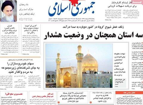 صفحه اول روزنامههای ۲۵ اردیبهشت ۹۹