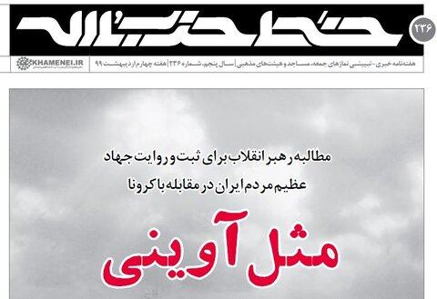خط حزب الله 236