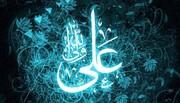 عظمت و بزرگی حضرت علی(ع) متفکران مسیحی را به اعتراف واداشته است
