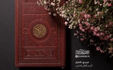 الدرس القرآني العشرون؛ أَوَلَمْ يَعْلَمْ أَنَّ اللَّهَ قَدْ أَهْلَكَ مِن قَبْلِهِ مِنَ الْقُرُونِ مَنْ هُوَ أَشَدُّ مِنْهُ قُوَّةً وَأَكْثَرُ جَمْعًا