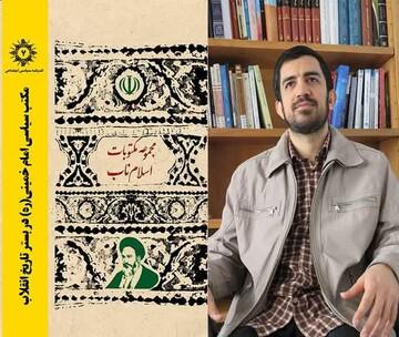 """گفتوگو با نویسنده کتاب """" مکتب سیاسی امام خمینی (ره) در بستر تاریخ انقلاب"""""""