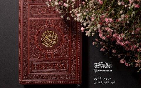 الدرس القرآني العشرين؛ أَوَلَمْ يَعْلَمْ أَنَّ اللَّهَ قَدْ أَهْلَكَ مِن قَبْلِهِ مِنَ الْقُرُونِ مَنْ هُوَ أَشَدُّ مِنْهُ قُوَّةً وَأَكْثَرُ جَمْعًا