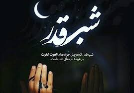 ویژهبرنامه شب قدر در گلزار شهدای تبریز برگزار میشود