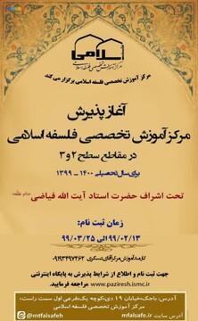 پذیرش مرکز آموزش تخصصی فلسفه اسلامی قم