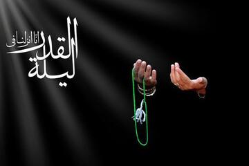 شب قدر، موسم رحمت و مغفرت به برکت قرآن و عترت است