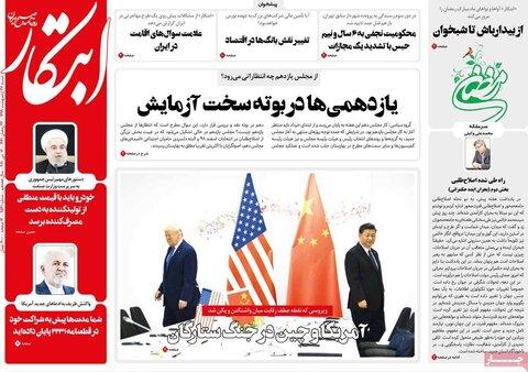صفحه اول روزنامههای ۲۷ اردیبهشت ۹۹