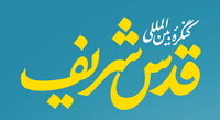 اخبار کنگره بین المللی قدس شریف