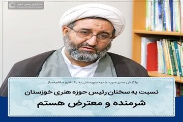 عکس نوشت | واکنش مدیر حوزه علمیه خوزستان به یک لایو حاشیه ساز