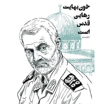 آزادی قدس، خونبهای شهید حاج قاسم سلیمانی است