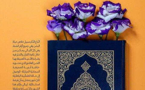 الدّرس القرآني الثاني والعشرين؛ إِنَّمَا تُنذِرُ مَنِ اتَّبَعَ الذِّكْرَ وَخَشِيَ الرَّحْمَٰنَ بِالْغَيْبِ