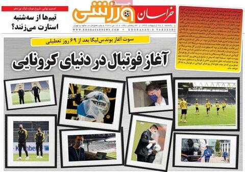 صفحه اول روزنامههای ۲۸ اردیبهشت ۹۹