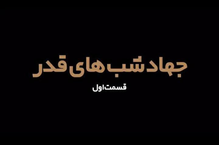 مستند «جهاد شب های قدر»