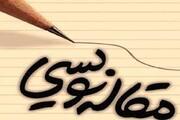 برگزاری کارگاههای مجازی مقالهنویسی و ویراستاری در مدرسه ریحانةالرسول(س) یزد