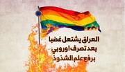 العراق يشتعل غضبا بعد تصرف اوروبي برفع علم الشذوذ