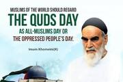 یوم قدس! ظالموں سے نفرت اور مظلوموں کی حمایت کا دن
