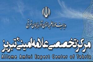 جزئیات پذیرش مرکز تخصصی علامه امینی(ره) تبریز اعلام شد