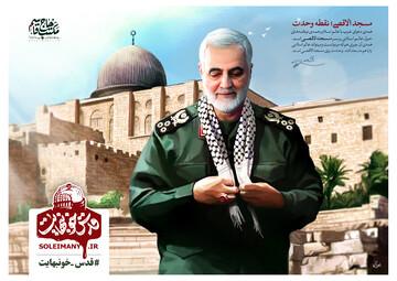رهبر انقلاب: بنده شب و روز به یاد شهید سلیمانی عزیز هستم