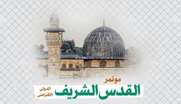 إيران تُنظّم اليوم مؤتمر 'القدس الشريف' الدولي + ملصق