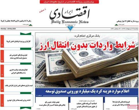 صفحه اول روزنامههای ۲۹ اردیبهشت ۹۹