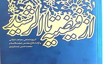 چاپ کتاب «از فیضیه تا الرشید» توسط شرکت چاپ و انتشارات/ روایت ۸ سال اسارت در اردوگاههای بعثی