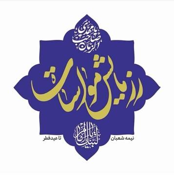 رزمایش مومنانه شهرستان مراغه با همکاری گروههای جهادی