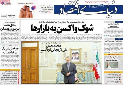 صفحه اول روزنامههای ۳۰ اردیبهشت ۹۹