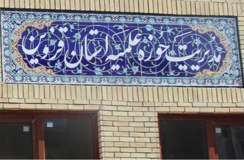 پذیرش حوزه علمیه استان قزوین