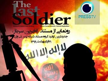 پرس تی وی همراه با «آخرین سرباز» به دل  ماجرای داعش می زند