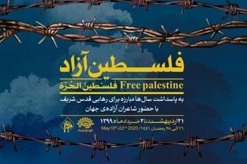 شاعر یزدی به پویش بین المللی «فلسطین آزاد» پیوست