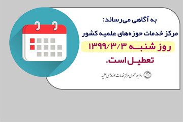 مرکز خدمات حوزههای علمیه روز شنبه سوم خرداد تعطیل است