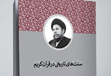 """""""سنت های تاریخی در قرآن کریم"""" منتشر شد"""