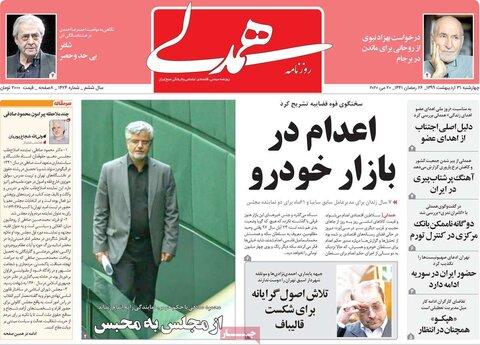 صفحه اول روزنامههای ۳۱ اردیبهشت ۹۹